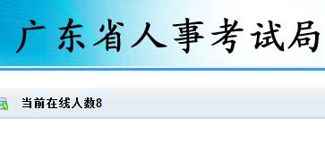 广东人事考试网2014年执业药师报名入口7月1