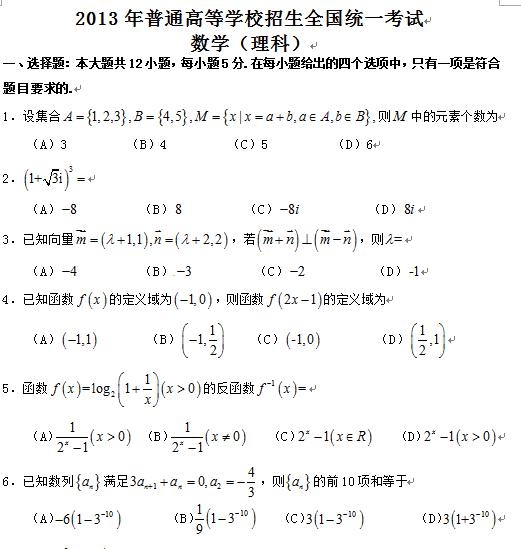广西2013高考理科数学试题及答案(下载版)