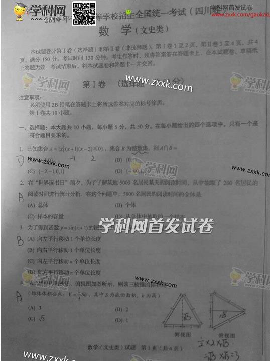 2014四川高考文科数学试卷及答案(下载版)
