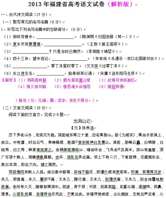 福建2013高考语文试题及答案(下载版)