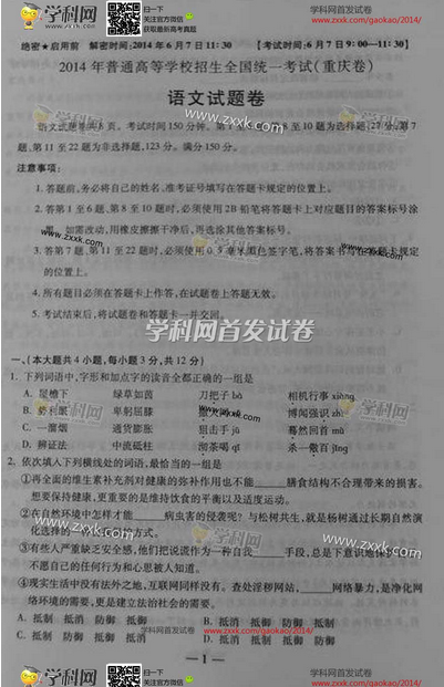 2014重庆高考语文试卷及答案(下载版)