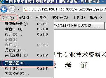 2014年全国护士资格考试准考证打印流程