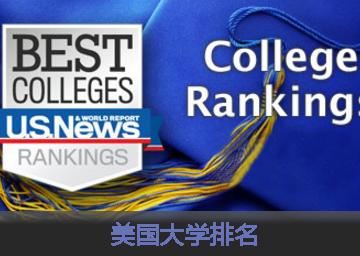 2018美国公立大学排名(本科文理学院)