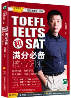 《TOEFL、IELTS和SAT满分必备核心词汇》