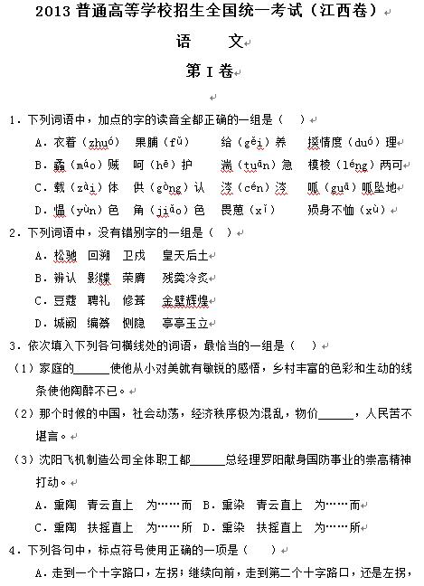 江西2013高考语文试题及答案(下载版)
