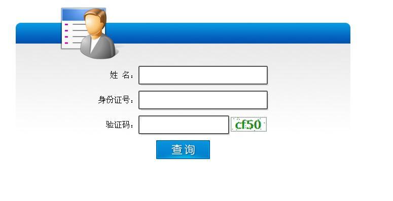 广西人事考试网2014执业药师成绩查询入口网址