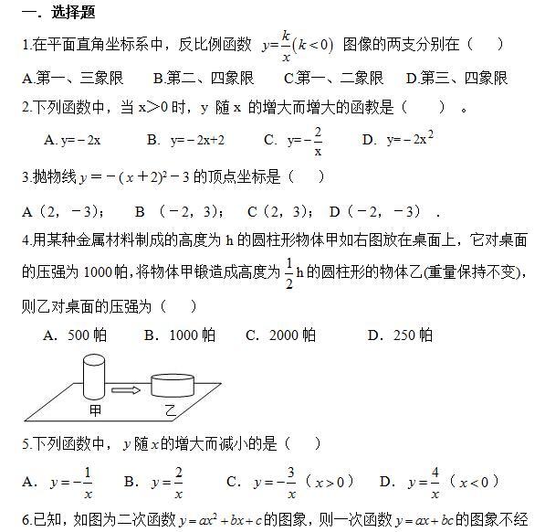 2017年浙江中考数学专题复习(函数的图像与性质2)