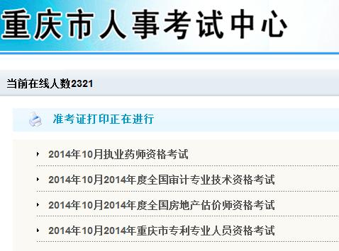 重庆人事考试网2014年执业视频准考证打印时药师s舞蹈图片