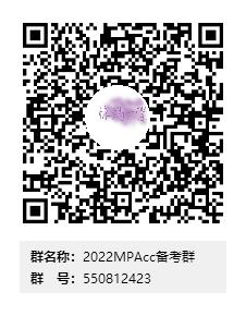 MPAcc2022考生群.png