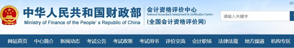 全国会计资格评价网2020年初级会计考试成绩查询