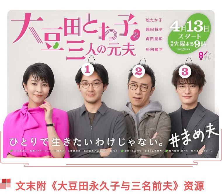 豆瓣高分日剧:松隆子《大豆田永久子与三名前夫》
