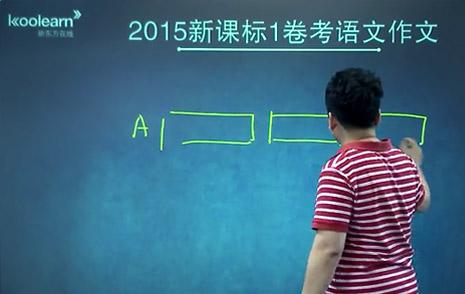 新东方在线名师国家玮解析2015新课标高考语文真题