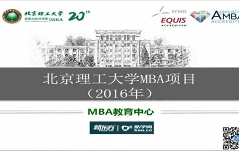 2016北京理工大学MBA招生宣讲
