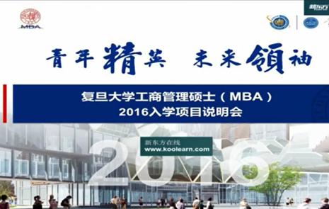 2016复旦大年夜教MBA招逝世宣讲