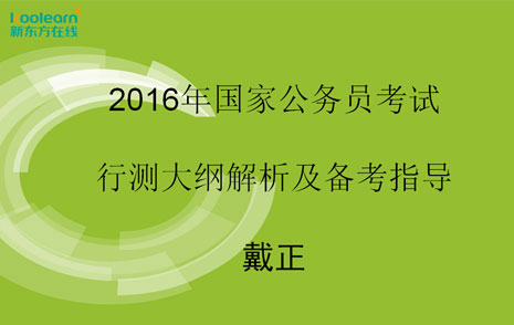 2016年国家公务员考试行测大纲解析