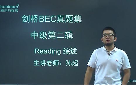 BEC中级阅读综述