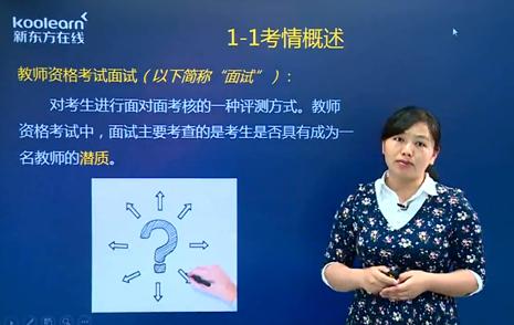 教师资格面试流程指导