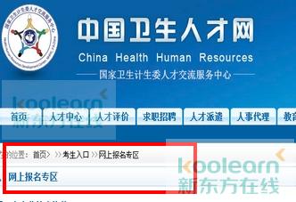 新东方网上报名_中国卫生人才网官网报名入口2017_医学教育网_新东方在线