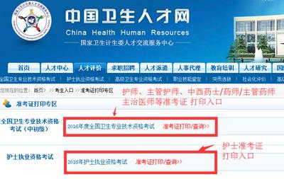 天津卫生人才网考试_中国卫生人才网准考证打印官方入口2016_医学教育网_新东方在线