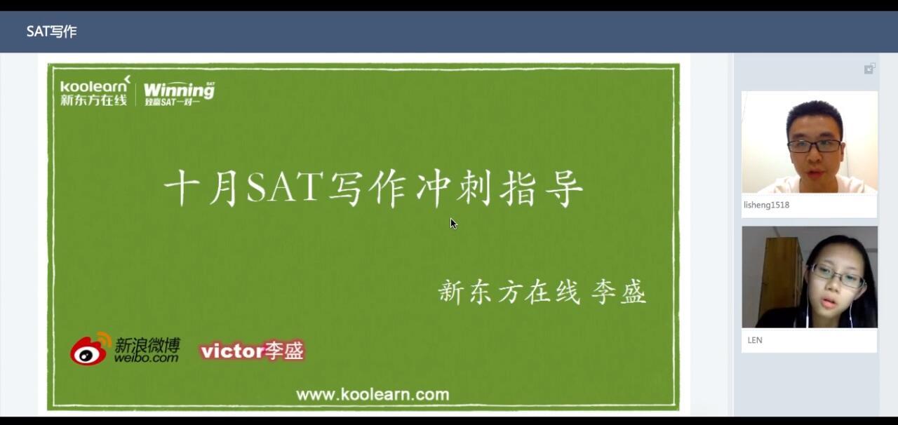 新东方在线李盛:SAT写作考试形式和写作步骤