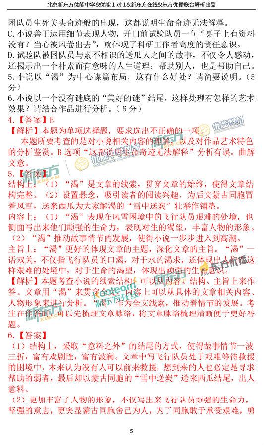 14河南高考语文试卷_高清:2017河南高考语文试题及答案(图)(第5页)_高考_新东方在线