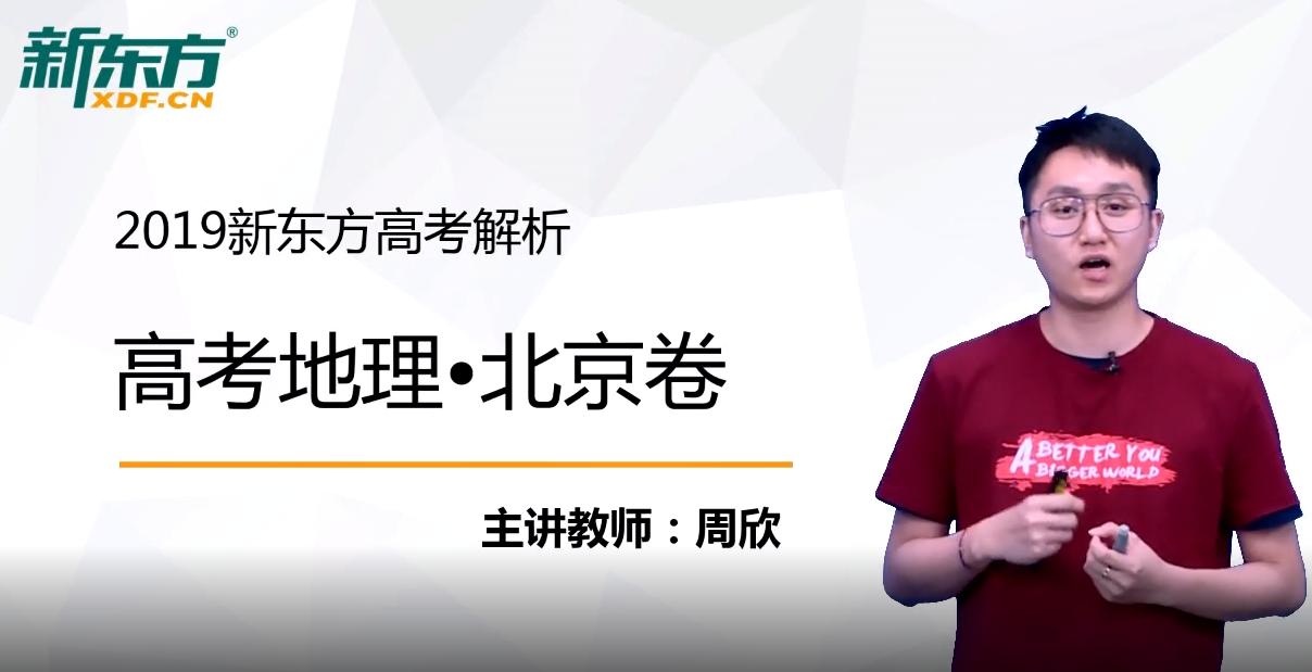 周欣解析2019北京高考地理试卷