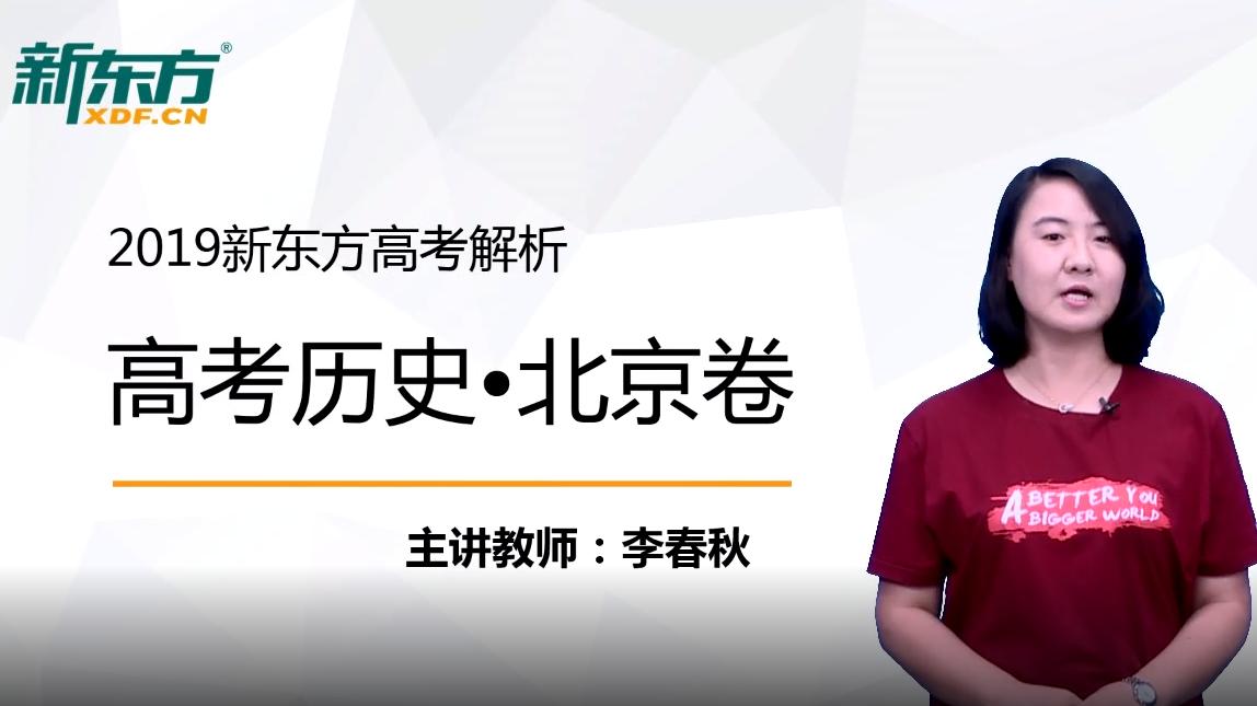 李春秋解析2019北京高考历史试卷