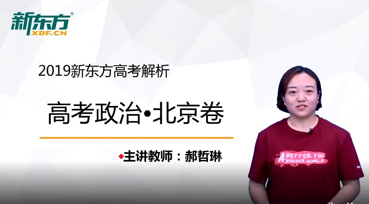 郝哲琳解析2019北京高考政治试卷