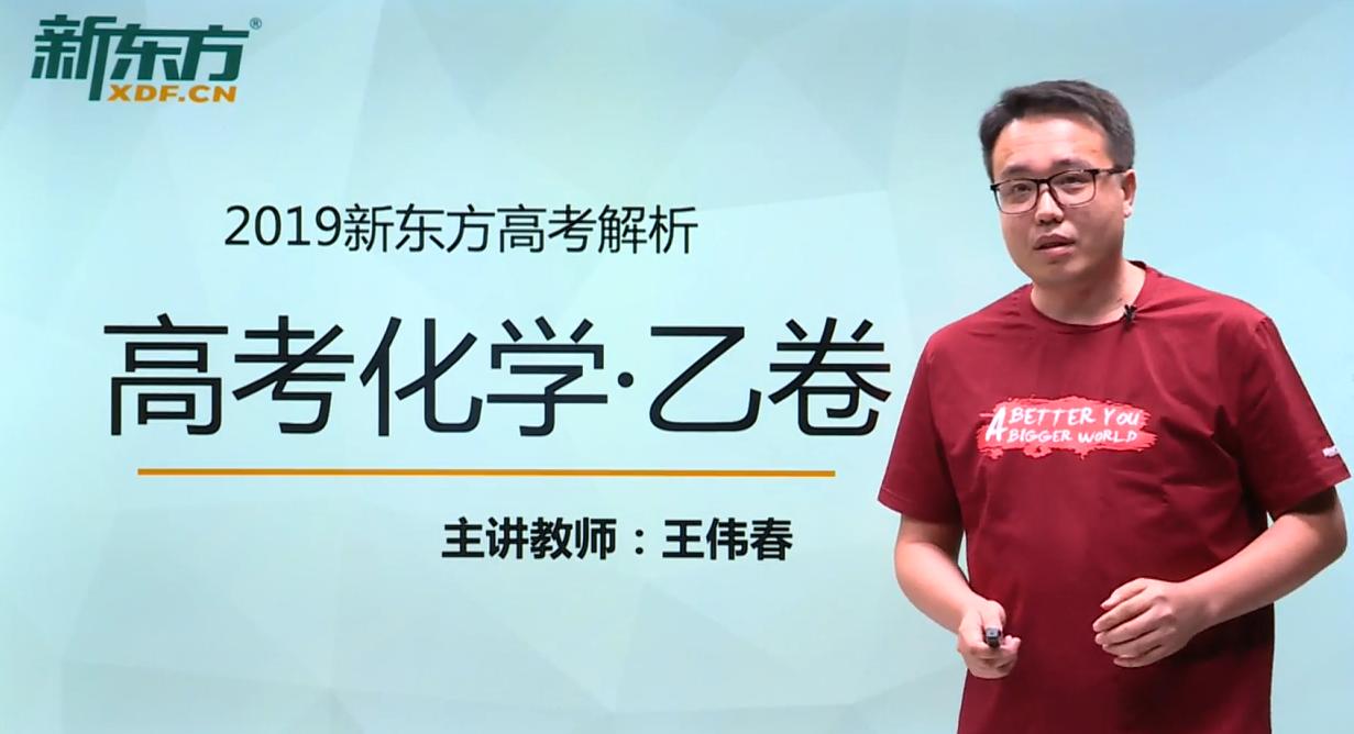 王伟春解析2019全国卷1高考化学试卷