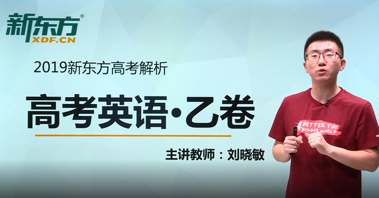 刘晓敏解析2019全国卷1高考英语试卷