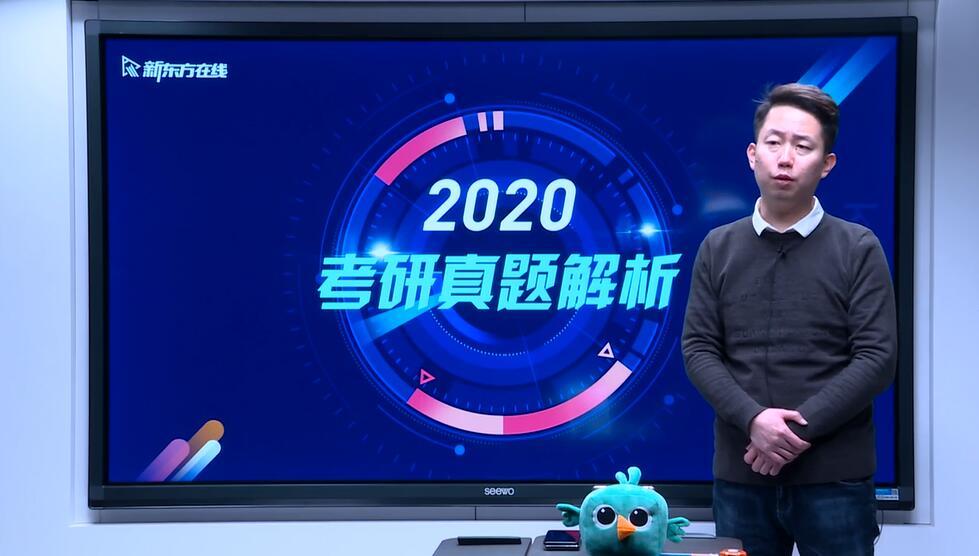 张宇解析2020考研数学真题