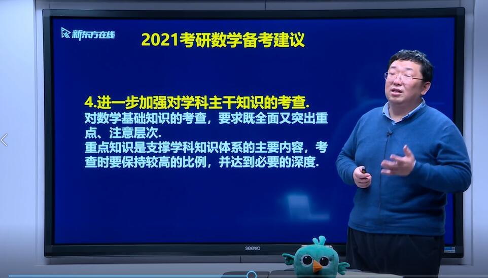 朱杰解析2020考研数学真题(1)