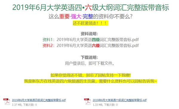 2019年6月大学英语六级大纲词汇完整版带音标 PDF下载