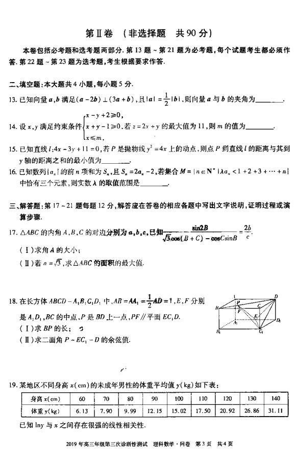 2019新疆高三第三次诊断性测试理科数学试题及答案第3页高考