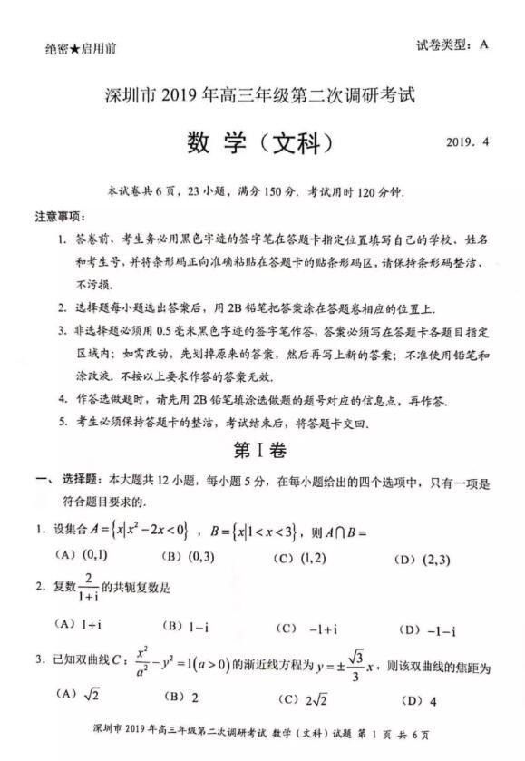 2019深圳二模文科数学试题及答案