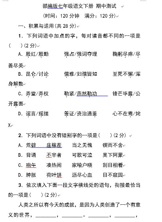 2019部编版七年级语文下册期中测试卷及答案