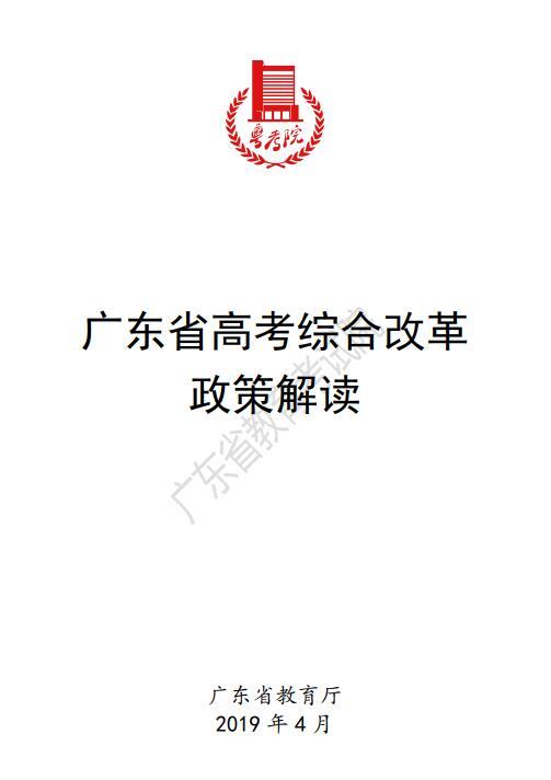广东高考改革政策解读50问