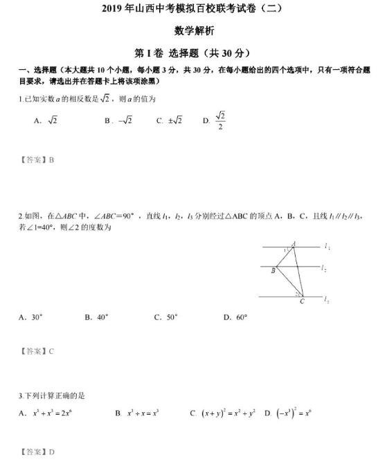 2019山西中考模拟百校联考二数学试题及答案
