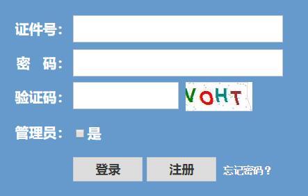浙江省2019年4月学考选考成绩查询入口