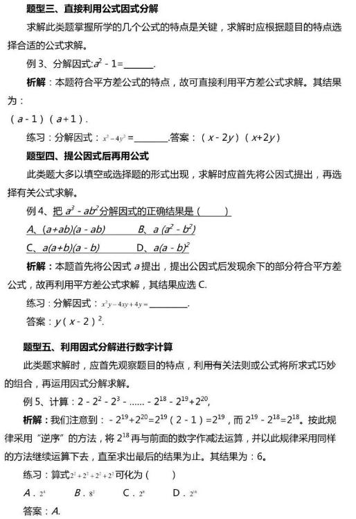 2019中考数学因式分解常见题型例析