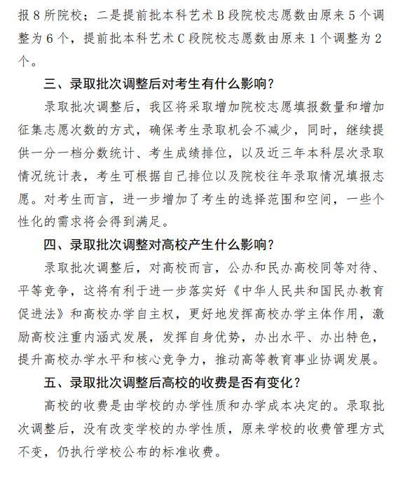 2019年宁夏高考录取批次调整政策解读