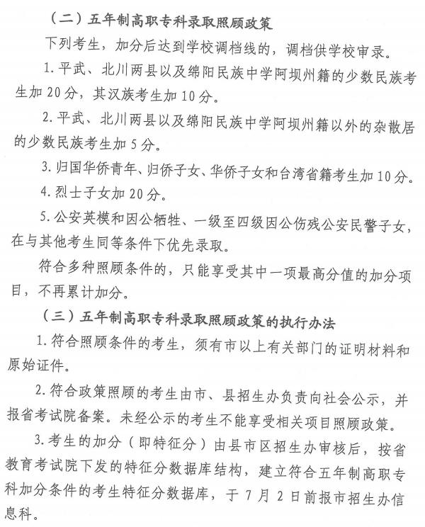 2019四川绵阳中考照顾加分政策