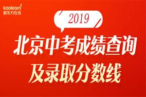 2019北京中考成绩查询及分数线