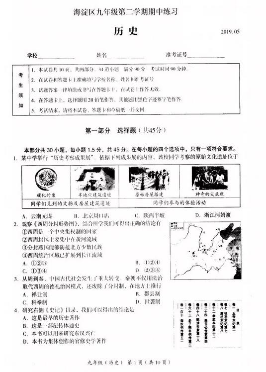 2019北京海淀区中考一模历史试题及答案