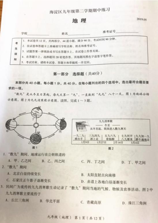 2019北京海淀区中考一模地理试卷及答案