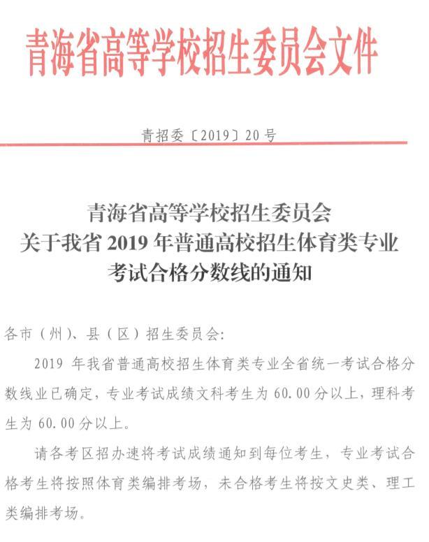 青海2019年体育类专业分数线