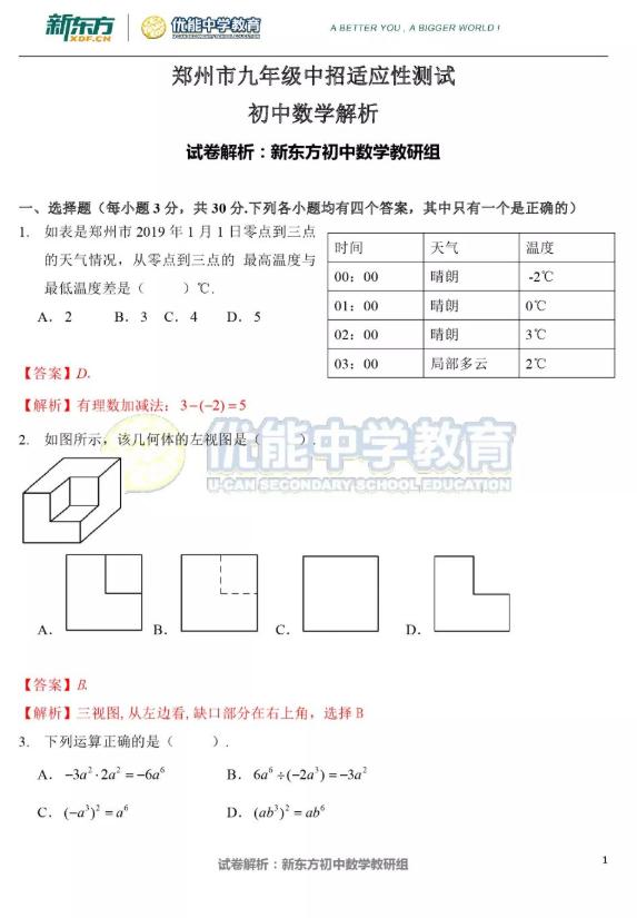 2019郑州九年级中考适应性训练数学试题及答案(新东方版)