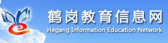 2021黑龙江鹤岗中考录取查询入口