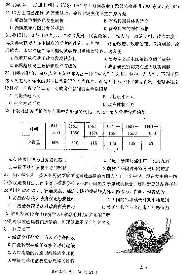 文科数学试题及答案