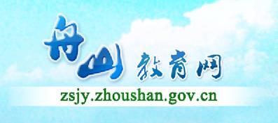 舟山市教育局网站:http://zsjy.zhoushan.gov.cn